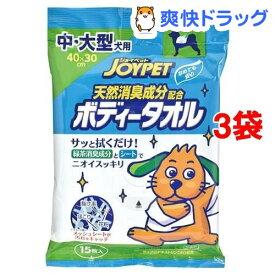 ジョイペット 天然消臭成分配合 ボディータオル 中・大型犬用(15枚入*3コセット)【ジョイペット(JOYPET)】