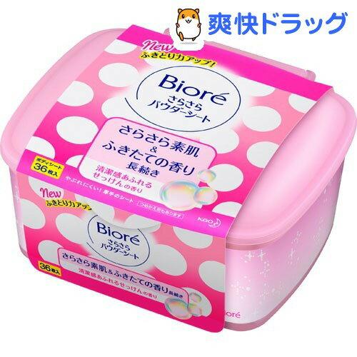 ビオレ さらさらパウダーシート せっけんの香り 本体(36枚入)【ビオレ】