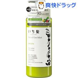 いち髪 ナチュラルケアセレクト スムーストリートメント ポンプ(480g)【いち髪】