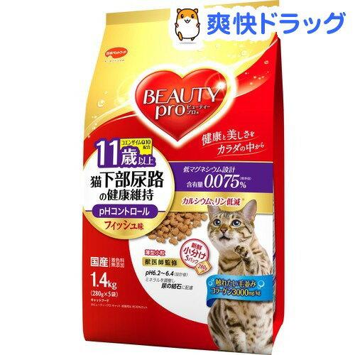 ビューティープロ キャット 猫下部尿路の健康維持 11歳以上(1.4kg)【ビューティープロ】