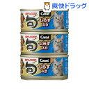 キャラット・旬 しらす入り(80g*3缶)【キャラット(Carat)】