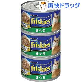フリスキー トール缶 青まぐろ(155g*3コ入)【フリスキー(Friskies)】