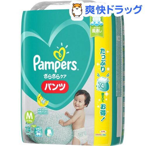 パンパース おむつ さらさらパンツ ウルトラジャンボ M(74枚入)【pgstp】【PGS-PM33】【mam_p5】【パンパース】