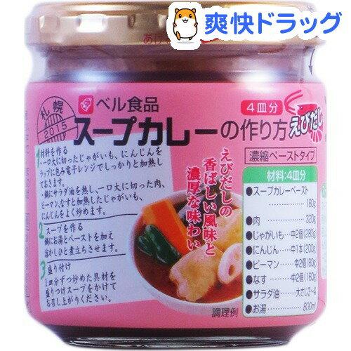 スープカレーの作り方 えびだし 4皿分(180g)【ベル食品】
