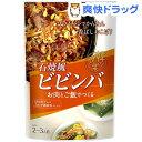 韓の食菜 石焼風ビビンバ(2〜3人前)