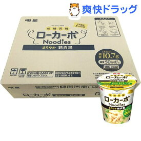 低糖質麺 ローカーボヌードル まろやか鶏白湯(12コ入)【低糖質麺シリーズ】