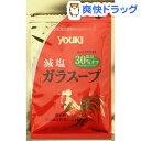 ユウキ 減塩ガラスープ 袋(50g)
