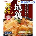 ヤマモリ 地鶏釜めしの素(お米3合用(3〜4人前))[調味料 つゆ スープ]