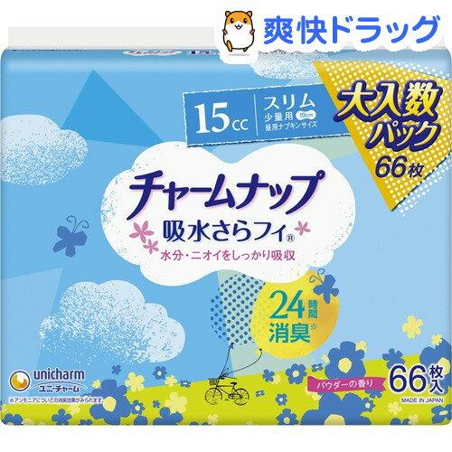 チャームナップ 吸水さらフィ 少量用(66枚入)【チャームナップ】