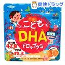 リケン こどもDHA ドロップグミ(約90粒)【ユニマットリケン(サプリメント)】