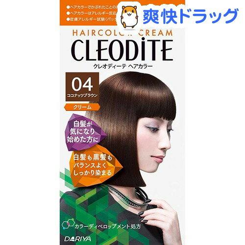 クレオディーテ ヘアカラークリーム 04 ココナッツブラウン(50g+50g)【クレオディーテ(CLEODITE)】