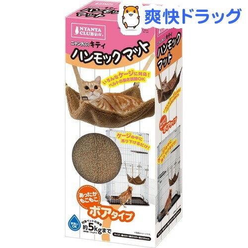 ニャン太のキティ ハンモック マット ボア(1コ入)【ニャン太】