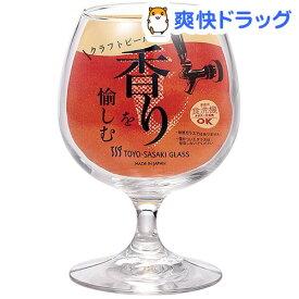 クラフトビールグラス 香り 32825HS-JAN-BE(1コ入)