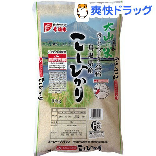 平成29年度産 JA鳥取西部 鳥取県産こしひかり(10kg)[お米 白米]【送料無料】