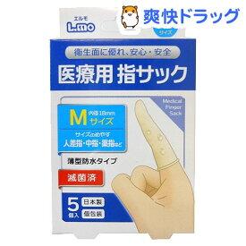 エルモ 医療用滅菌指サック Mサイズ(5コ入)【エルモ】