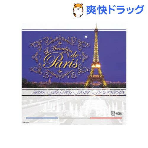 小雨降る径〜哀愁のアコーディオン フランス・ムード CD AX-212(1枚入)