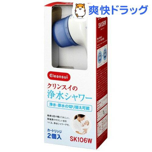 クリンスイ 脱塩素シャワー ピュアピュア ラクリーン SK106W-GR(1コ入)【クリンスイ】【送料無料】