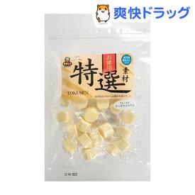 特選素材 チーズ カルシウム(130g)