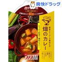 アマノフーズ 畑のカレー たっぷり野菜と鶏肉のカレー(1食入)【アマノフーズ】