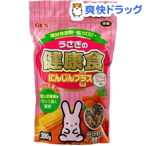 うさぎの健康食 にんじんプラス(300g)