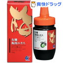 ウメケン 有機梅肉エキス オリゴ糖入り(130g)