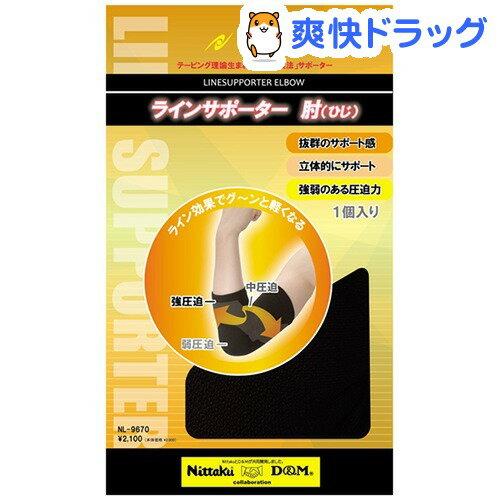 ニッタク ラインサポーター肘 肘サポーター ブラック M(1コ入)【ニッタク】