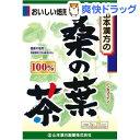 山本漢方 桑の葉茶(3g*20包)【171013_soukai】【170929_soukai】[お茶]