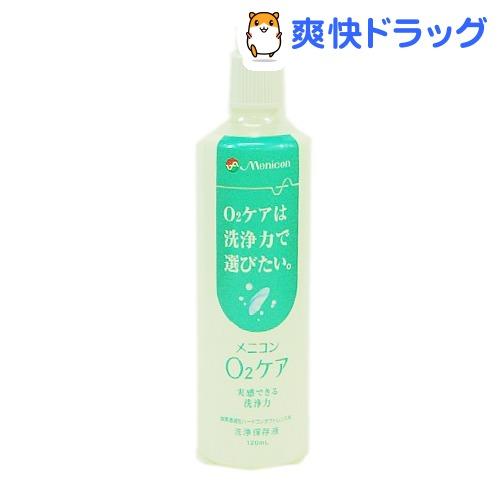 メニコン O2ケア(120mL)【O2ケア】