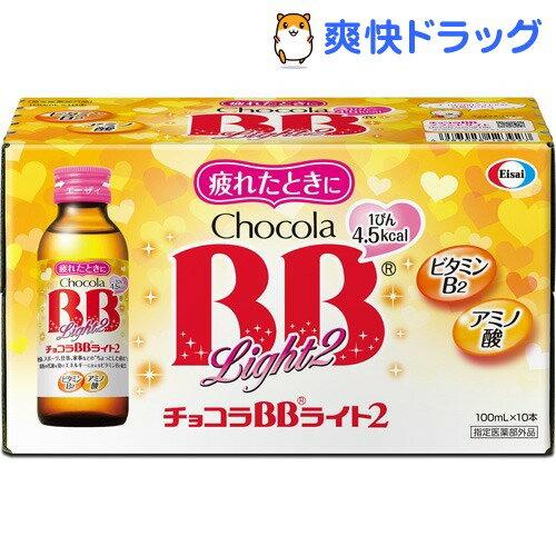 チョコラBBライト2(100mL*10本入)【チョコラ】