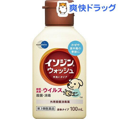 【第3類医薬品】イソジンウォッシュ(100mL)【イソジン】