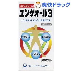 【第3類医薬品】ユンゲオール3(セルフメディケーション税制対象)(300カプセル)【ユンゲオール】