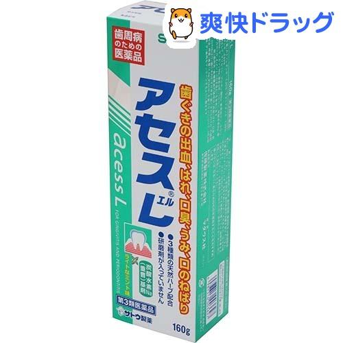 【第3類医薬品】アセスL(160g)【アセス】