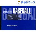 成美堂 野球 スコアブック ハンディ版(1冊)