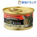 アボ・ダーム キャット セレクトカット サーモン/コンソメ缶(85g)【アボ・ダーム】