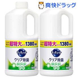 キュキュット 食器用洗剤 クリア除菌 緑茶の香り つめかえ用 ジャンボサイズ(1.38L*2コセット)【キュキュット】