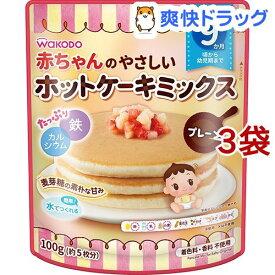 和光堂 赤ちゃんのやさしいホットケーキミックス プレーン(100g*3コセット)