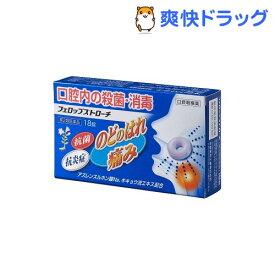 【第2類医薬品】フェロップス トローチ(18錠)