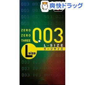 コンドーム ゼロゼロスリー003 ラージサイズ(10コ入)【ゼロゼロスリー(003)】[避妊具]
