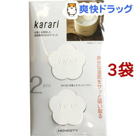 Karari 珪藻土タブレット フラワー ホワイト HO1849(2コ入*3コセット)【Karari】