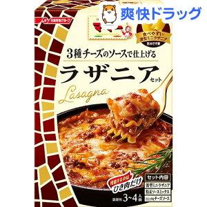 マ・マー 3種チーズのソースで仕上げるラザニアセット(205g)【マ・マー】