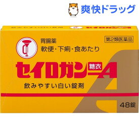 【第2類医薬品】セイロガン糖衣A(48錠入)【正露丸】