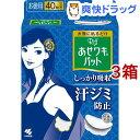あせワキパット リフ ホワイト(20組(40枚入)*3コセット)【あせワキパット】