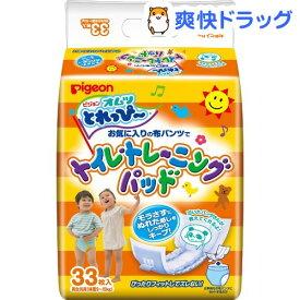 ピジョン オムツとれっぴ〜トイレ・トレーニングパッド(33枚入)【とれっぴ〜】