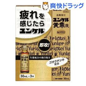 【第2類医薬品】ユンケル黄帝液(30ml*3本入)【ユンケル】