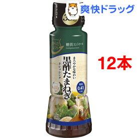 からだシフト 糖質コントロール 黒酢たまねぎドレッシング(170ml*12本セット)【からだシフト】