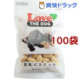 ペットプロ ラブ・ザ・ドッグ 豆乳ビスケット(70g*100袋セット)【ペットプロ(PetPro)】