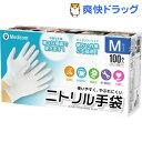 アキュフィット ホワイト ニトリル手袋 M(100枚入)【メディコム】