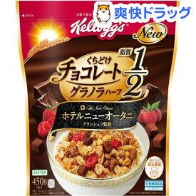 ケロッグ くちどけチョコレートグラノラハーフ(450g)【ケロッグ】