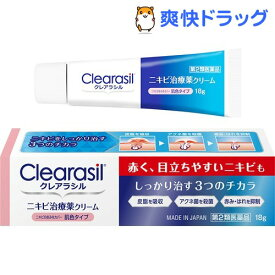 【第2類医薬品】クレアラシル ニキビ治療薬クリーム 肌色タイプ(18g)【rcb-c40】【クレアラシル】