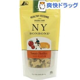 ニューヨーク ボンボーン トマトチェダー(100g)【ニューヨーク ボンボーン(NY BON BONE)】